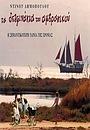 Фільм «Дельфинчики Амвракийского залива» (1993)