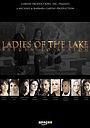Серіал «Ladies of the Lake: Return to Avalon» (2018)