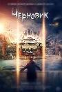 Сериал «Черновик» (2021 – ...)