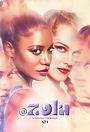 Фильм «Зола» (2020)