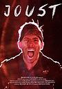 Фільм «Joust» (2020)