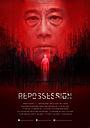Фільм «Repossession» (2019)