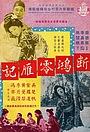 Фільм «Duan hong ling yan ji» (1955)
