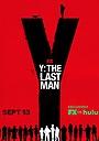 Серіал «Y: Останній чоловік» (2021 – ...)