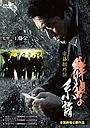 Фильм «Gunro no keifu» (1999)