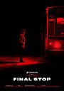 Фільм «Конечная остановка» (2018)