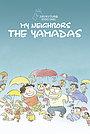Аніме «Мої сусіди Ямада» (1999)