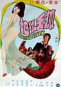 Фільм «Hu tian hu di» (1976)