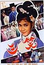 Фільм «San xiao» (1964)
