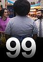 Фильм «99» (2019)