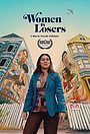 Фільм «Women Is Losers» (2021)