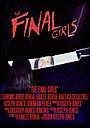 Фильм «The Final Girls» (2018)