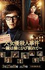 Сериал «Daijoyuu Satsujin Jiken» (2018)
