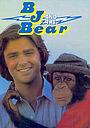 Серіал «Би Джи и медведь» (1978 – 1981)