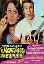 Фільм «O Manolios stin Evropi» (1971)