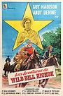 Серіал «Приключения Дикого Билли Хикока» (1951 – 1958)