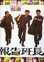 Фільм «Bao gao ban zhang» (1987)