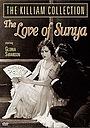 Фільм «Любовь шунья» (1927)