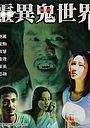 Фільм «Ling yi gui shi jie» (2003)