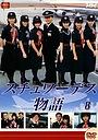 Сериал «Stewardess monogatari» (1983 – ...)