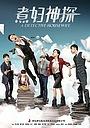 Серіал «Zhu Fu Shen Tan» (2016)