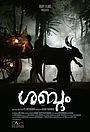 Фільм «Shabdam» (2018)
