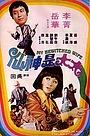 Фільм «Tai tai shi sheng xian» (1975)