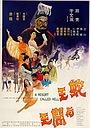 Фільм «She wang yu yan wang» (1973)