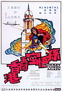 Фільм «Sun wu kong zai nao Xianggang» (1971)