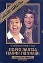 Фільм «I krevvatomourmoura» (1971)