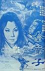 Фільм «Jin ye zi» (1970)