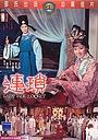 Фільм «Лянь Со» (1967)