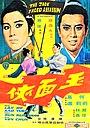 Фільм «Yu mian hu» (1971)