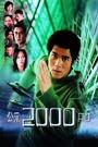 Фільм «Паутина» (2000)