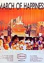 Фільм «Tian ma cha fang» (1999)