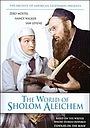 Фільм «Мир Шолома Алейхема» (1959)
