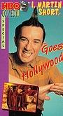 Фільм «Я, Мартин Шорт, отправляюсь в Голливуд» (1989)