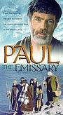 Фільм «Павел эмиссар» (1997)