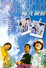 Фільм «Yeung gwong ging chaat» (1999)