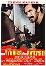 Фільм «Женщина из сопротивления» (1970)