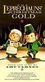 Мультфільм «The Leprechauns' Christmas Gold» (1981)