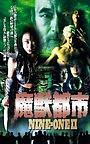 Фильм «Maju toshi 9-1 II» (1996)