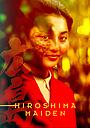 Фільм «Дева Хиросимы» (1988)