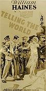 Фільм «Повідомлення для світу» (1928)