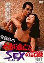 Фильм «Ando Noboru no waga tobou to sex no kiroku» (1976)