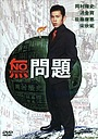 Фільм «Без проблем» (1999)