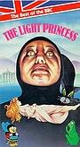 Мультфільм «The Light Princess» (1978)