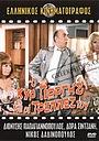 Фільм «Diakopes stin Kypro mas» (1971)