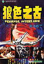 Фільм «Gu zhi se lang» (1975)