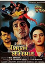 Фільм «Janam Se Pehle» (1994)